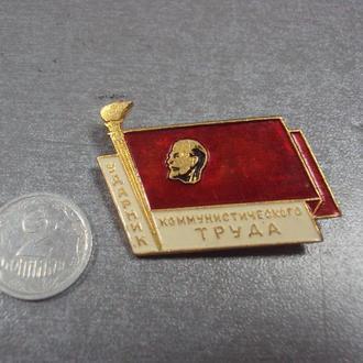 знак ударник коммунистического труда ленин факел №13342