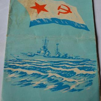 """Удостоверение к знаку """"Океан"""" участнику маневров за дальний поход"""