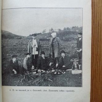 Письма А.П. Чехова 1913г. С редкими фотографиями!
