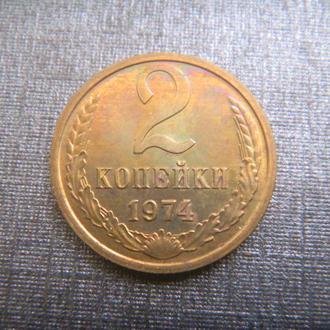СССР 2 копейки 1974