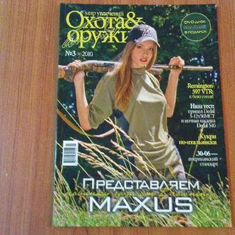 Журнал Мир увлечений: охота и оружие №3 2010