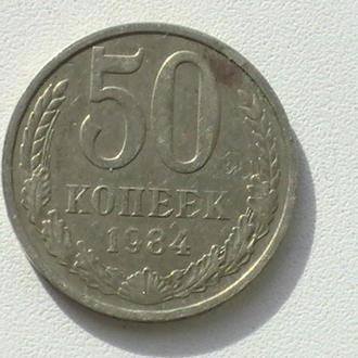 50 Копійок 1984 р СРСР 50 Копеек 1984 г СССР