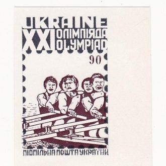 Олімпіада 90 шагів 1976 ППУ Підп. Пошта України сіро-коричнева без зубців Монреаль, гребля. Кутова