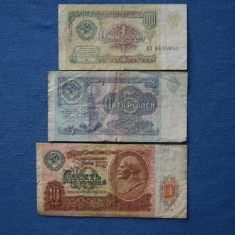 СССР Подборка набор 1 5 10  рублей 1991 г