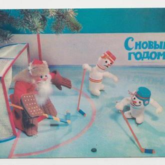 С Новым годом! 1974 Куприянова Р4 Игрушки