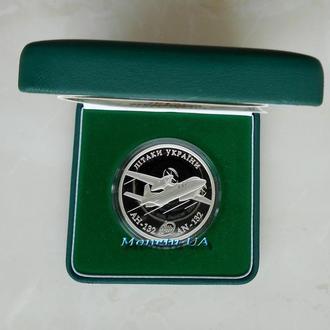 срібна монета Літак Ан-132 НБУ 2018 Новинка Самолет Ан - 132 Антонов AN-132