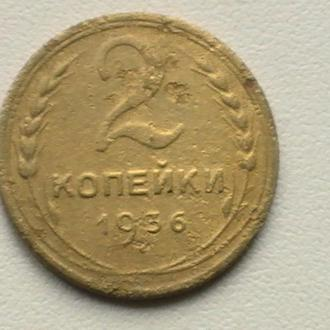 2 Копійки 1936 р СРСР 2 Копейки 1936 г СССР
