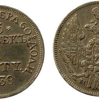 15 копеек 1 злотый 1838 год  Россия-Польша MW XF Биткин#1171 XF ( код 140)