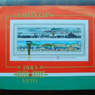 Венгрия.1970г. 25 лет освбождению Венгрии. Почтовый блок. Сувенирный лист. СГ.
