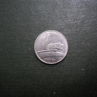 Россия. 5 рублей 2016г. ВОВ. 3 июля 1944г. Минск.