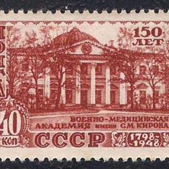 1948 год. 150 лет Военно медицинской академии   ( СК-1288 )