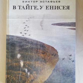В тайге, у Енисея - Виктор Астафьев -