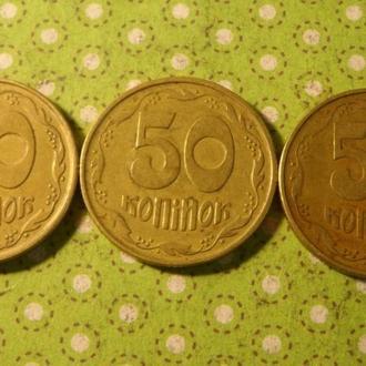 Украина 1992 год монета 50 копеек 1АЕм 1АЕк 1АЕс подборка !