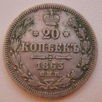 20 копеек 1863