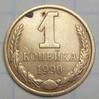 1 копейка 1990 СССР.