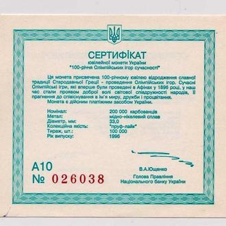 СЕРТИФИКАТ к монете - 100 лет ОЛИМПИЙСКИХ ИГР = 200000 крб = 1996 г. =