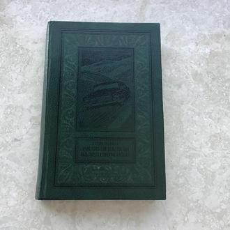 Ржавый капкан на зеленом поле, 1980, БПНФ, БПиНФ, Библиотека приключений