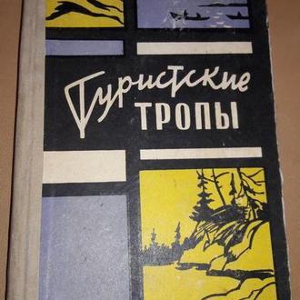 1955 год Туристские Тропы №5   путешествия