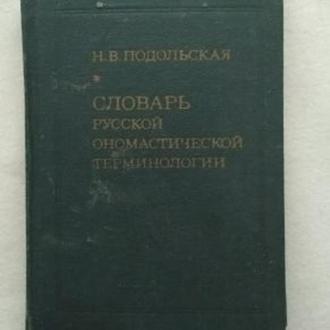 Словарь русской ономастической терминологии
