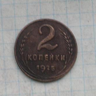 2 копейки 1925 копия