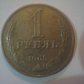 1 рубль 1965
