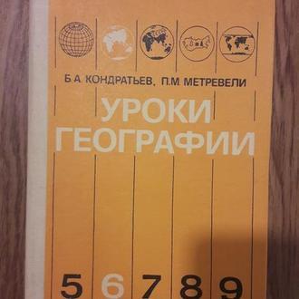 Кондратьев Б.А., Метревели П.М. Уроки географии 6 класс. Из опыта работы.
