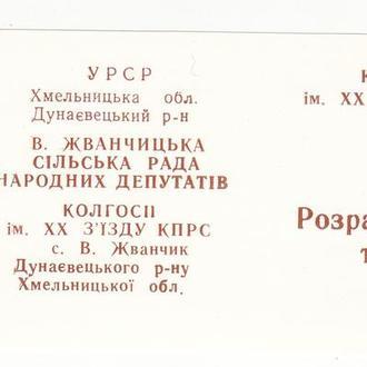 5 талонов 1989 ХХ съезд КПСС, В. Жванчик Хмельницкая обл, хозрасчет