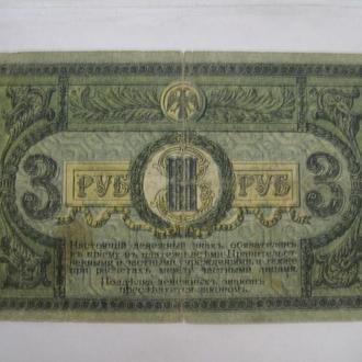 3 руб. 1918 г