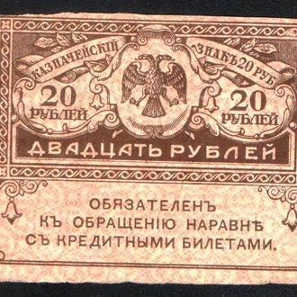 """Россия (1917) Временное правительство. 20 рублей. """"Керенка"""""""