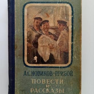 Повести и рассказы    - А.С. Новиков-Прибой -