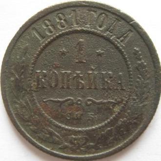 1 копейка  1881г.