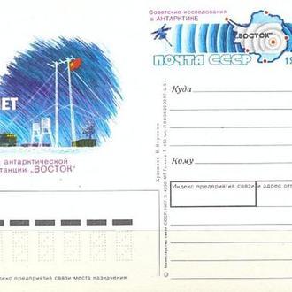 1987 - ПК с ОМ - Станция Восток # 172
