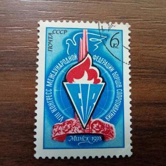 СССР. 1978 г. Конгресс борцов Сопротивления