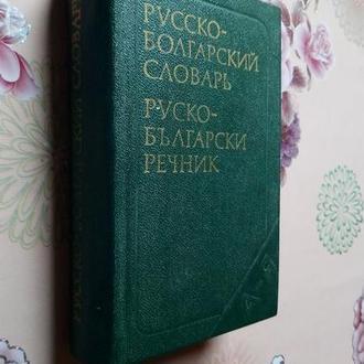 Леонидова М.А. Карманный русско-болгарский словарь. 8 700 слов.