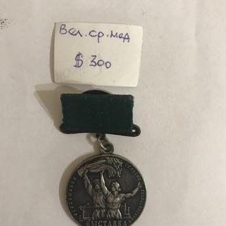 Велика срібна медаль, всесоюзної народної виставки народного господарства 300₴= 7000грн