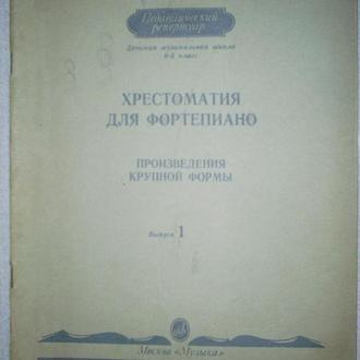 Сост. и общ. ред. Н. Копчевского - Хрестоматия для фортепиано. Произведения крупной формы.