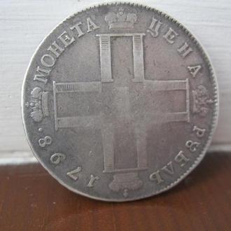 Монета Рубль 1798 рік
