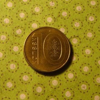 Беларусь 2009 год монета 10 копеек !