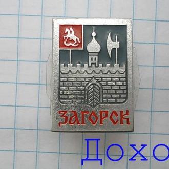 Значок Загорск Сергиев Посад Московская герб