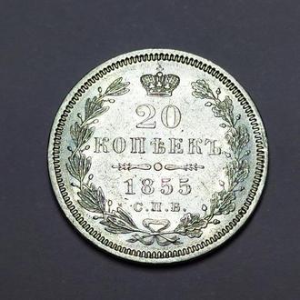 20 копеек 1855 НІ, unc, штемпельный блеск