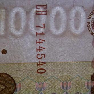 100000 рублей Россия 1995 г Редкая