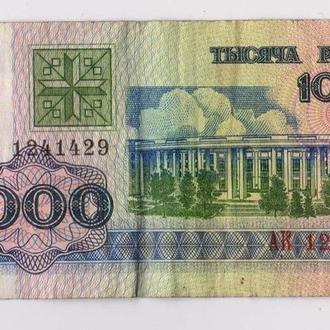 1000 руб. = 1992 г. = БЕЛАРУСЬ =