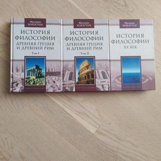 Ф. Коплстон История философии в 3 книгах