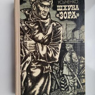 """Шхуна """"Зора"""" - Юрий Усыченко -"""