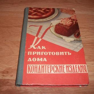 как приготовить дома кондитерские изделия,1959