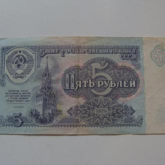 СССР  5 рублей   1991