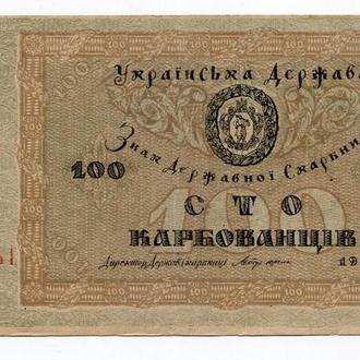 100 крб. 1918 р.