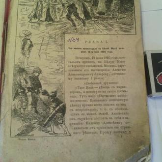 Продам стариную книгу