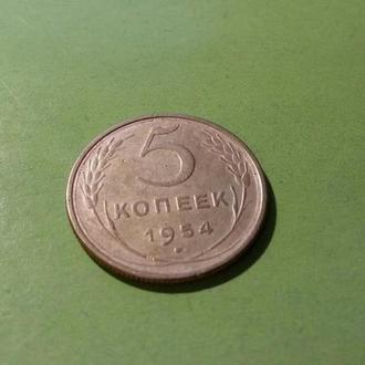 СССР 5 копеек 1954 год Сохран. Еще 100 лотов!