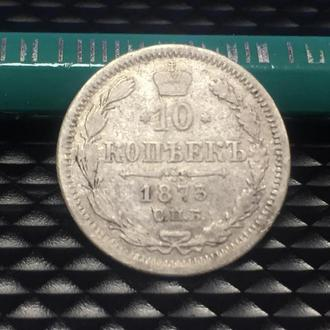 10 копеек 1873 года (12)